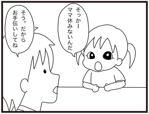 ママのお休み7