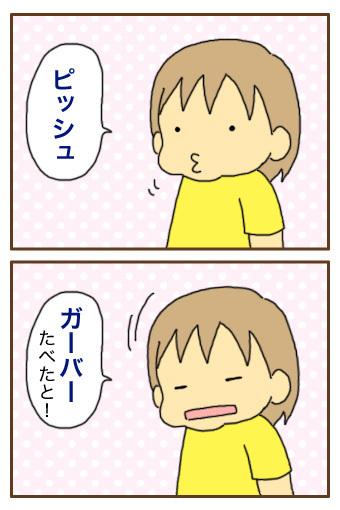 [漫画]ダンナ様は安月給-ピッシュ