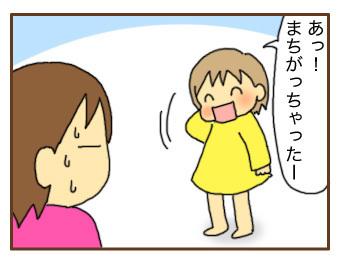 [漫画]ダンナ様は安月給-マジカル