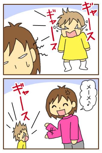 [漫画]ダンナ様は安月給-挑発