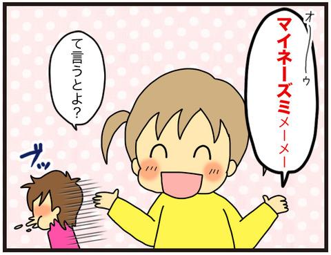 メメのヒアリング力3