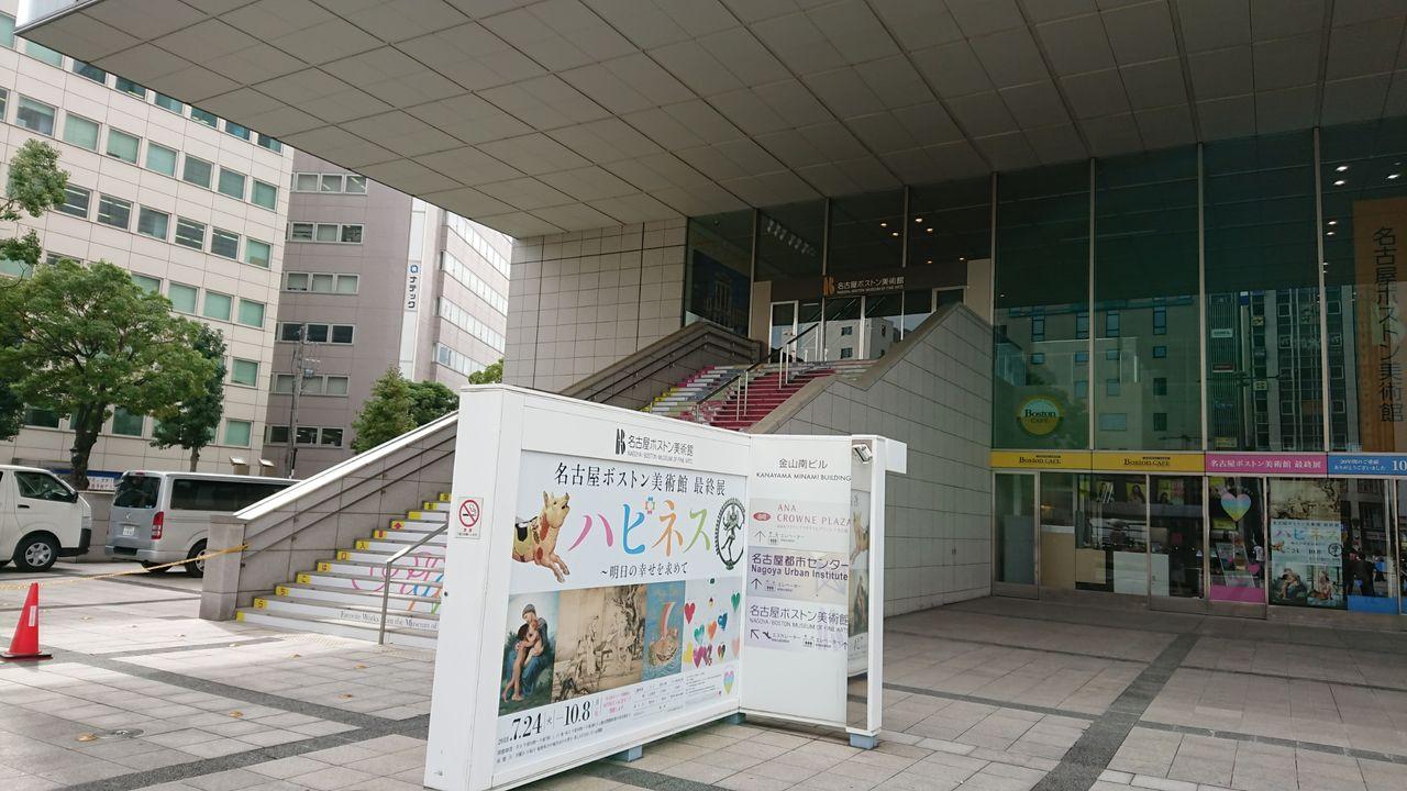 美術館 名古屋 ボストン