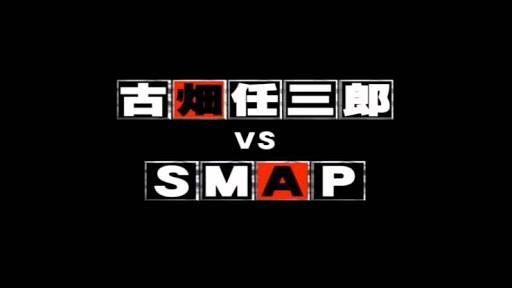 「古畑任三郎 vs SMAP」の画像検索結果