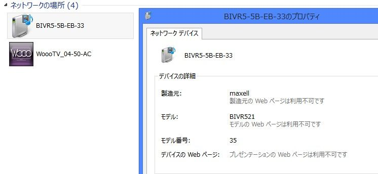 biv-r521 ファームウェア