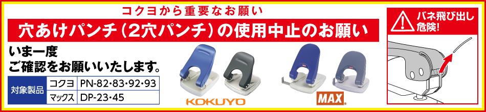 kokuyo2