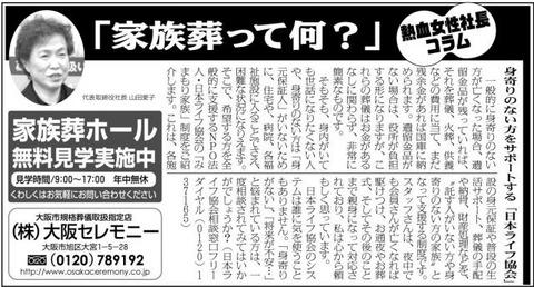 日本ライフ協会