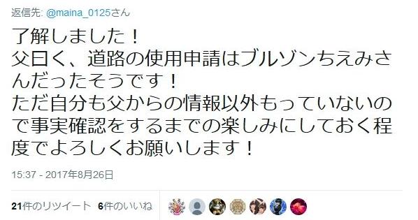 SnapCrab_NoName_2017-8-26_21-29-13_No-00