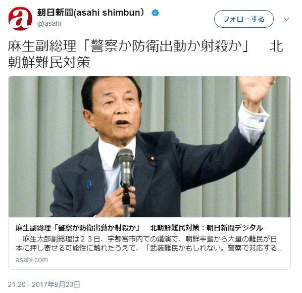 麻生太郎の「難民発言」騒動 朝日新聞の最初と後の見出しを比較してみた結果wwwww