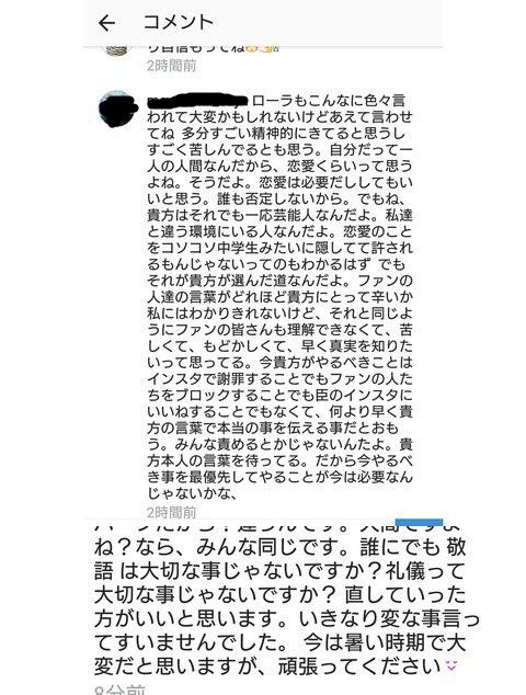 ローラ荒らし4