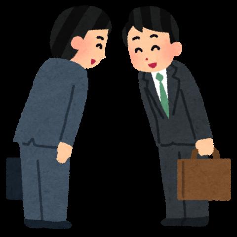 businessman_aisatsu-e1486269654788