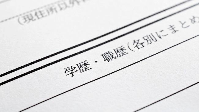 【調査】平成生まれの6割、人生において「学歴はなくてもいい」 昭和生まれは「学歴は必要」が多数派に!!