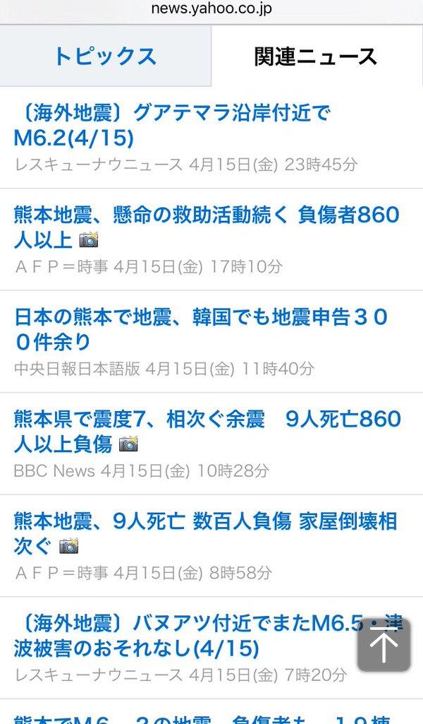 地震発生2