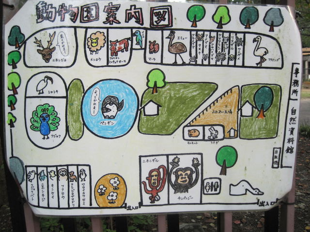 高岡古城公園動物園5