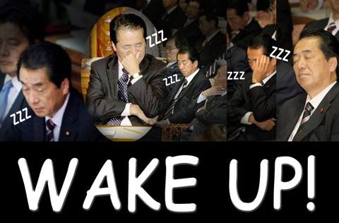 国会議員の昼寝