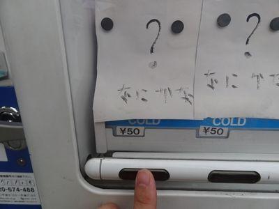 なにかな自販機