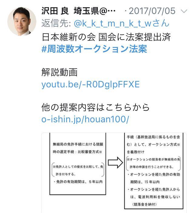 「周波数オークション法案」 日本維新の会、既存のメディアを脅かすとんでもない法案を国会に提出する