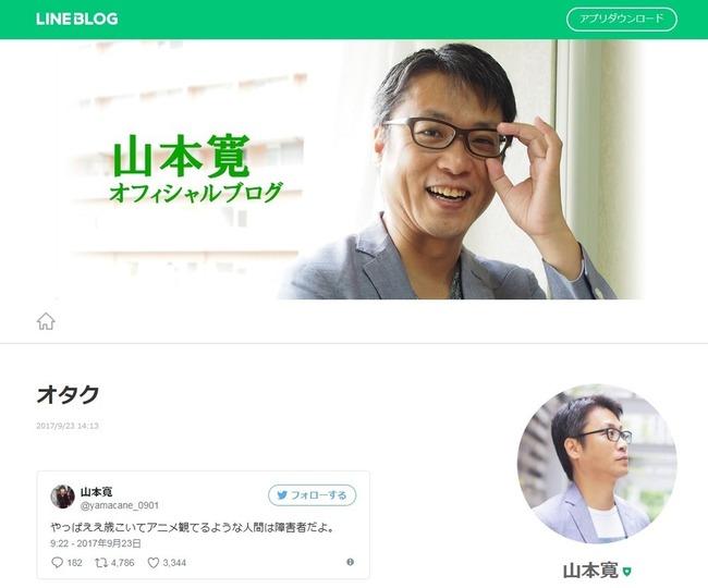 山本寛さん、いい年してアニメ見てる大人に爆弾発言・・お前ら、怒るなよ・・