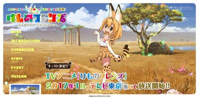 kemono-friends