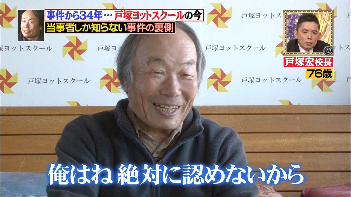 戸塚ヨットスクールの現在、校長は全く反省していない模様……今でも体罰 ...