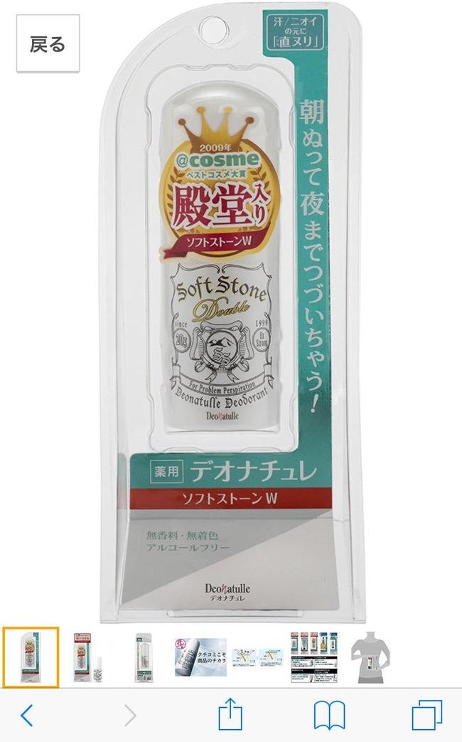 SKE48の松村香織さん、握手会に来るヲタの匂いに苦情が入ったと報告 ツイッターでエチケットマナーを伝授するwwwww