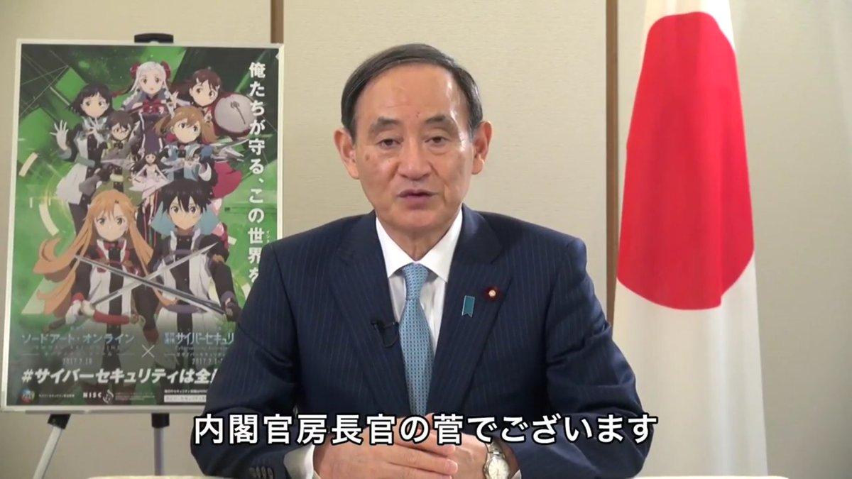菅官房長官、アニメSAOとコラボ...