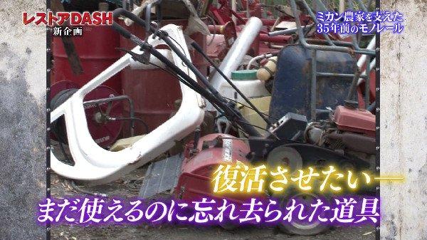 レストアDASH2