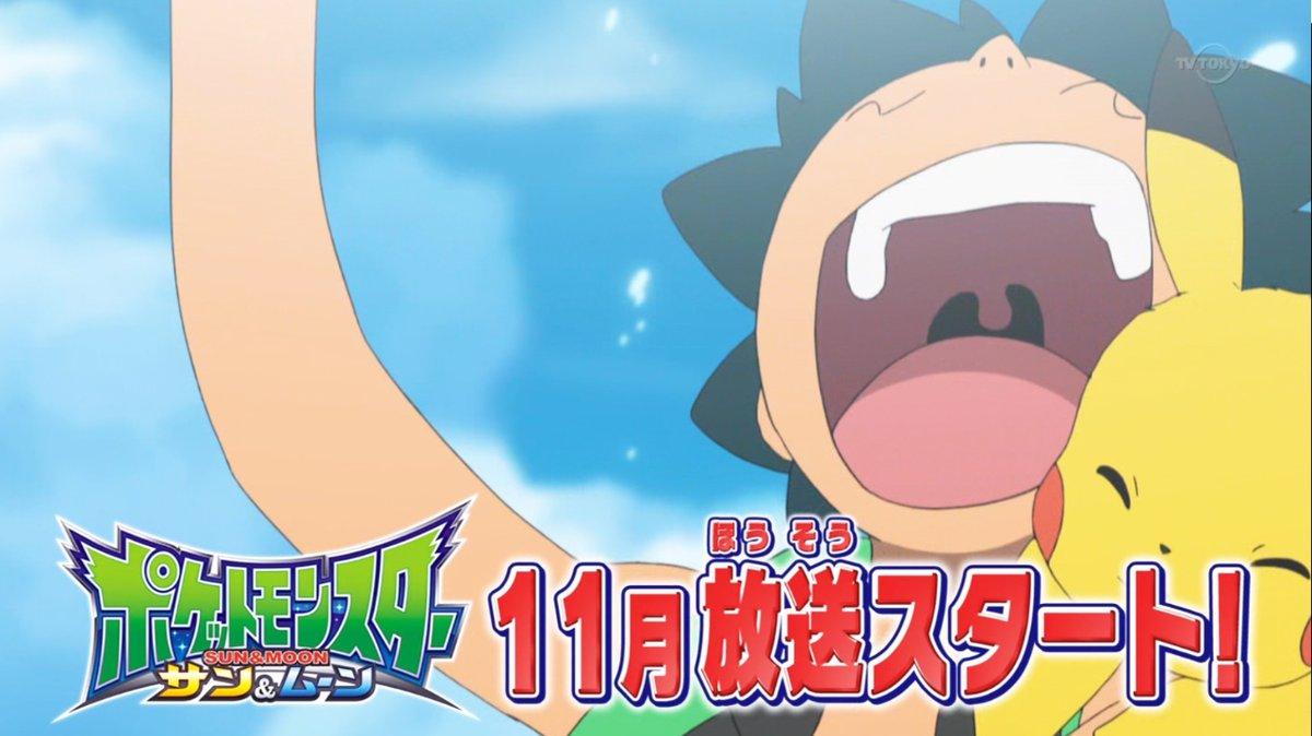 作画崩壊】アニメ「ポケモンサン&ムーン」のサトシが超絶劣化