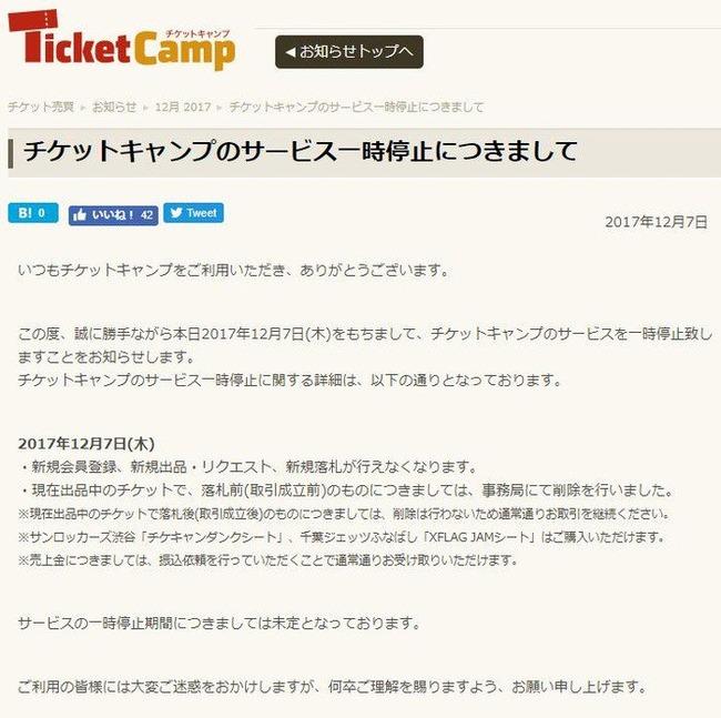 チケットキャンプサービス一時停止