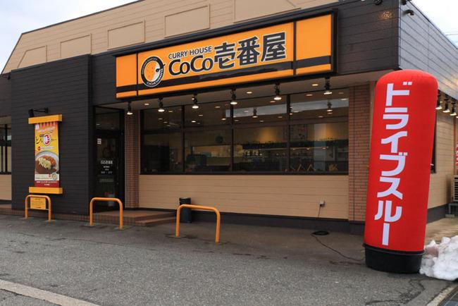 cocoichi2