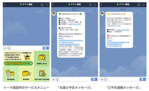 クロネコヤマトのLINEアプリ