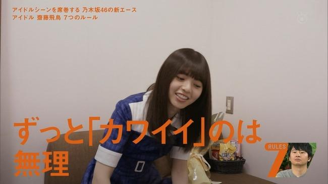 【驚愕】乃木坂46の齋藤飛鳥さん、オタクのお願い全部断ってて草