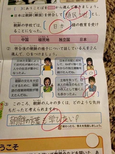 日本における朝鮮教育