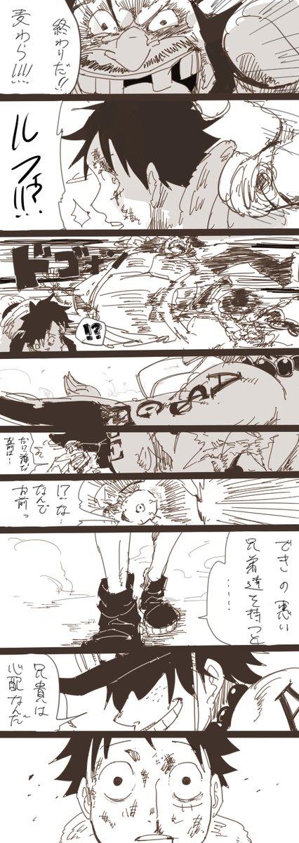 エース復活3