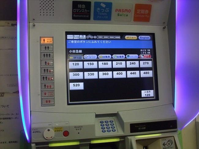 駅の券売機「いくら出せんの?」利用者「それよりマップだせよ」