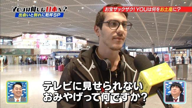 日本に来た外人さんwwwお土産の話で大興奮wwwwwwwwwwwwwwwwwwww