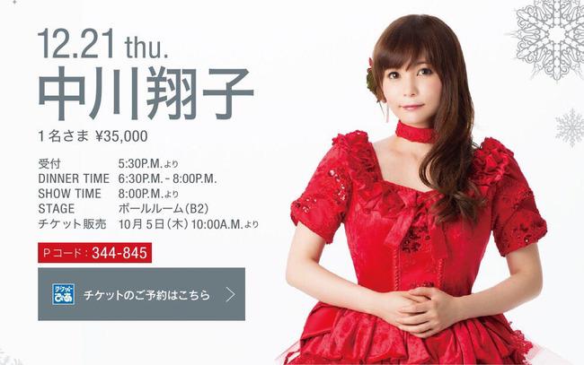 【朗報】中川翔子さん クリスマスディナーショーを開催 1名さま35000円wwwwwwwwwwwwwwwwwwww