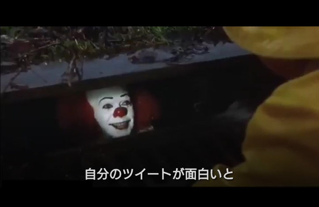 ITツイッター字幕