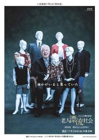 NHKポスター3