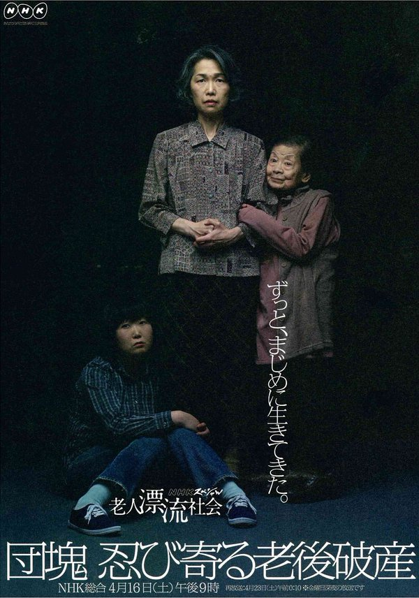 NHKポスター2