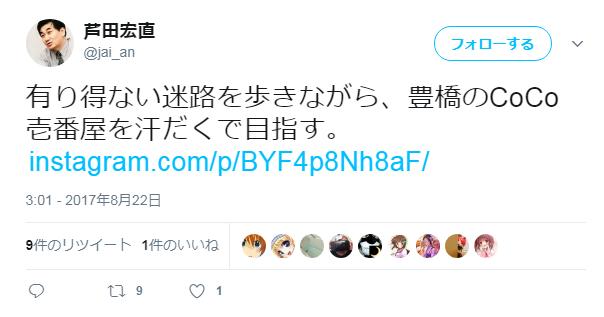 SnapCrab_NoName_2017-8-24_21-13-48_No-00