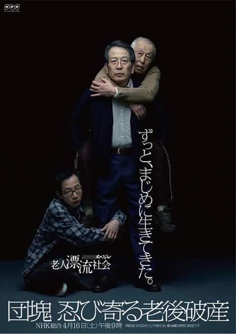 NHKポスター