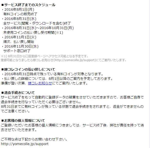 SnapCrab_NoName_2016-7-11_13-10-2_No-00