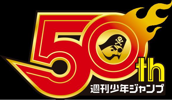 logo_50th