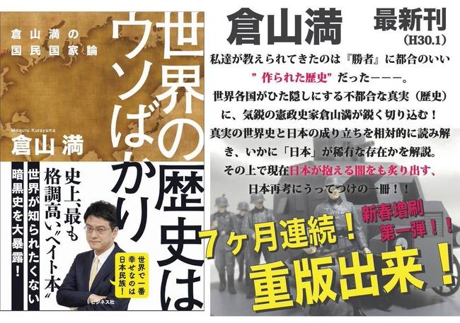 『世界の歴史はウソばかり』フランス、ロシア、中国、韓国  暗黒史の暴露本wwwwwwwwwwwwwww