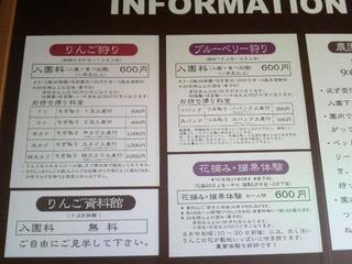 20140726松井農園メニュー