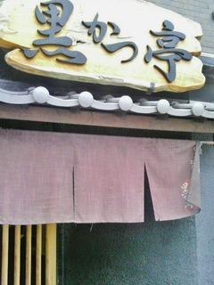 20140611鹿児島黒かつ亭