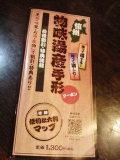 20140810物味湯産手形