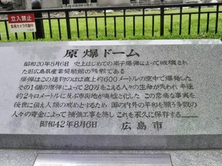 20140511島根ドーム碑
