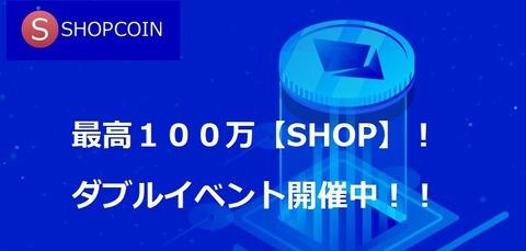 shop1」3