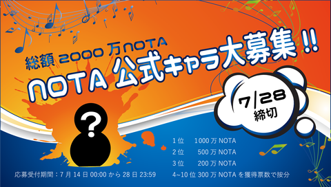 nota_character